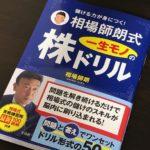 相場師朗先生の新刊「儲ける力が身につく! 相場師朗式 一生モノの株ドリル」を購入しました!相場先生の最新技術をプログラムに反映させる