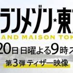 グランメゾン東京の名言集・キャスト【最新情報随時更新】