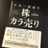相場師朗先生の新刊「世界一安全な株のカラ売り」を購入しました!相場先生の最新技術を使ってプログラムの勝率をアップさせる